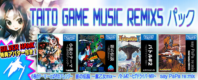 TAITO GAME MUSIC REMIXSパック