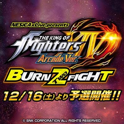 NESiCAxLive主催 「THE KING OF FIGHTERS XIV Arcade Ver. BURN TWO FIGHT2018」 開催!